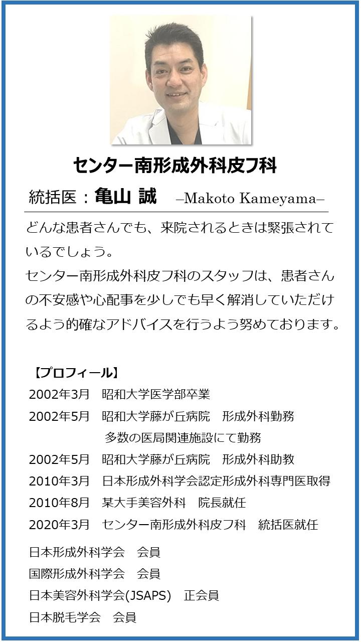 亀山先生プロフィール